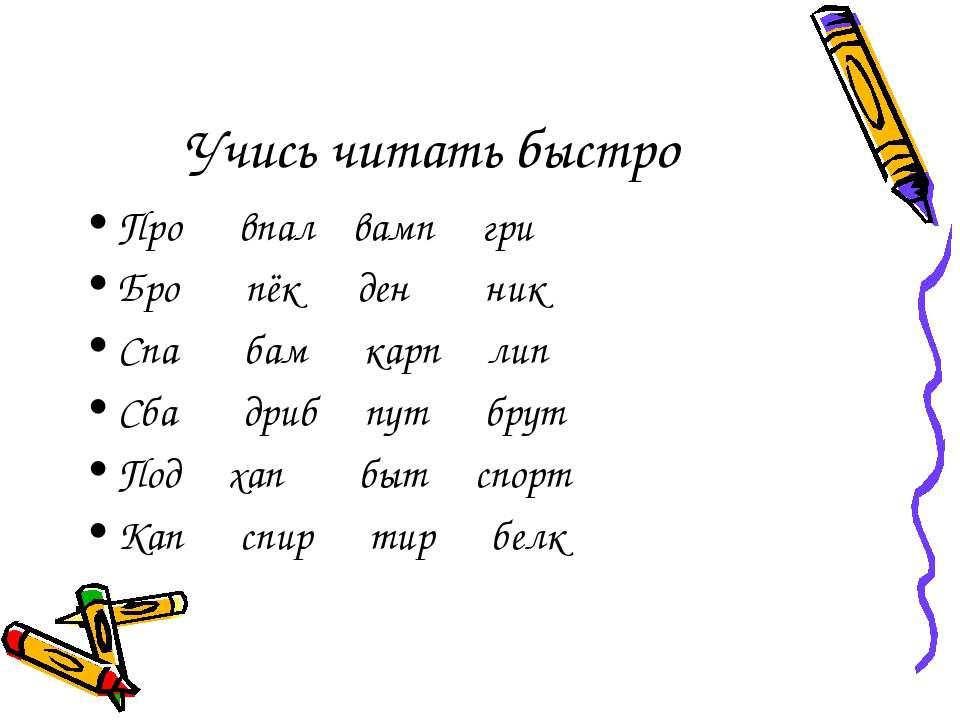 Учись читать быстро Про впал вамп гри Бро пёк ден ник Спа бам карп лип Сба др...