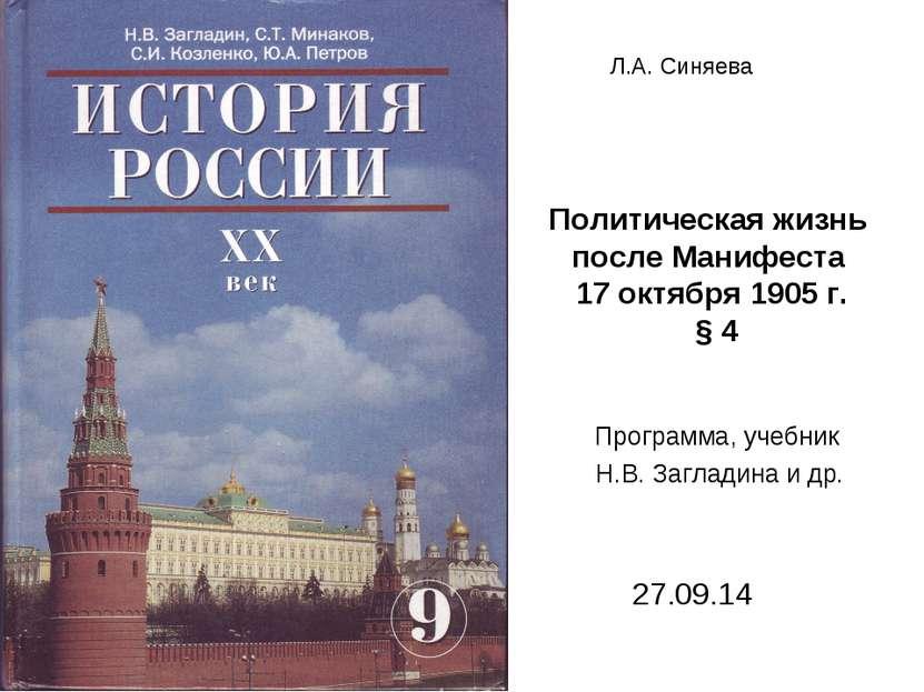Политическая жизнь после Манифеста 17 октября 1905 г. § 4 Программа, учебник ...