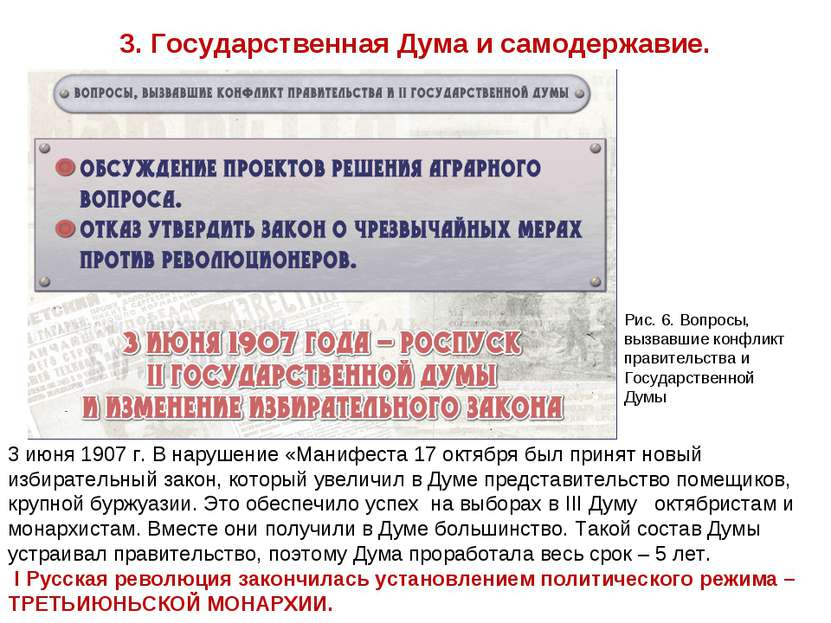 3 июня 1907 г. В нарушение «Манифеста 17 октября был принят новый избирательн...