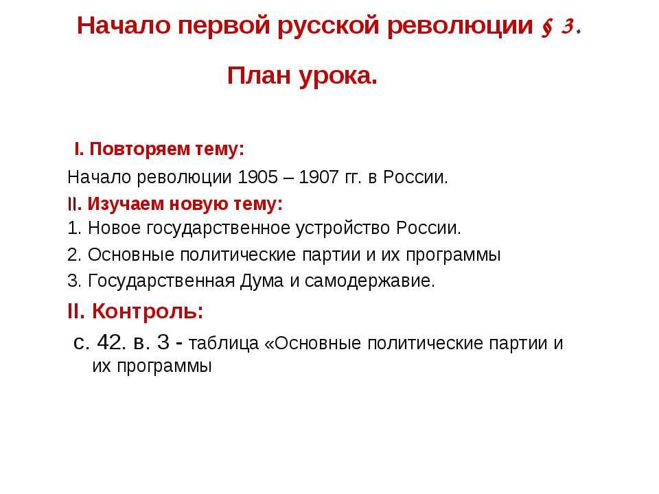 Начало первой русской революции § 3. I. Повторяем тему: Начало революции 1905...