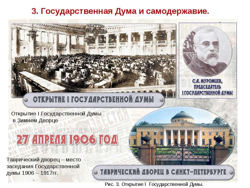 Таврический дворец – место заседания Государственной думы 1906 – 1917гг. Откр...