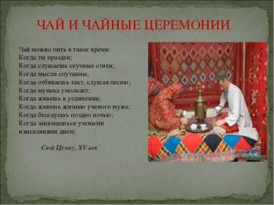 ЧАЙ И ЧАЙНЫЕ ЦЕРЕМОНИИ Чай можно пить в такое время: Когда ты празден; Когда ...