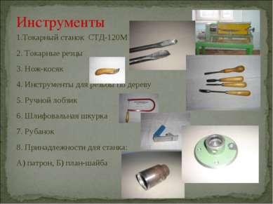 1.Токарный станок СТД-120М 2. Токарные резцы 3. Нож-косяк 4. Инструменты для ...