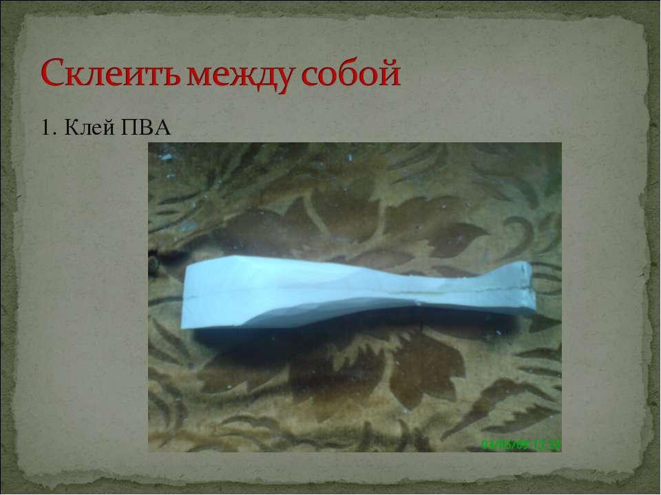 1. Клей ПВА