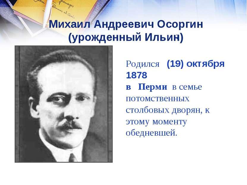 Родился (19) октября 1878 в Перми в семье потомственных столбовых дворян, к э...