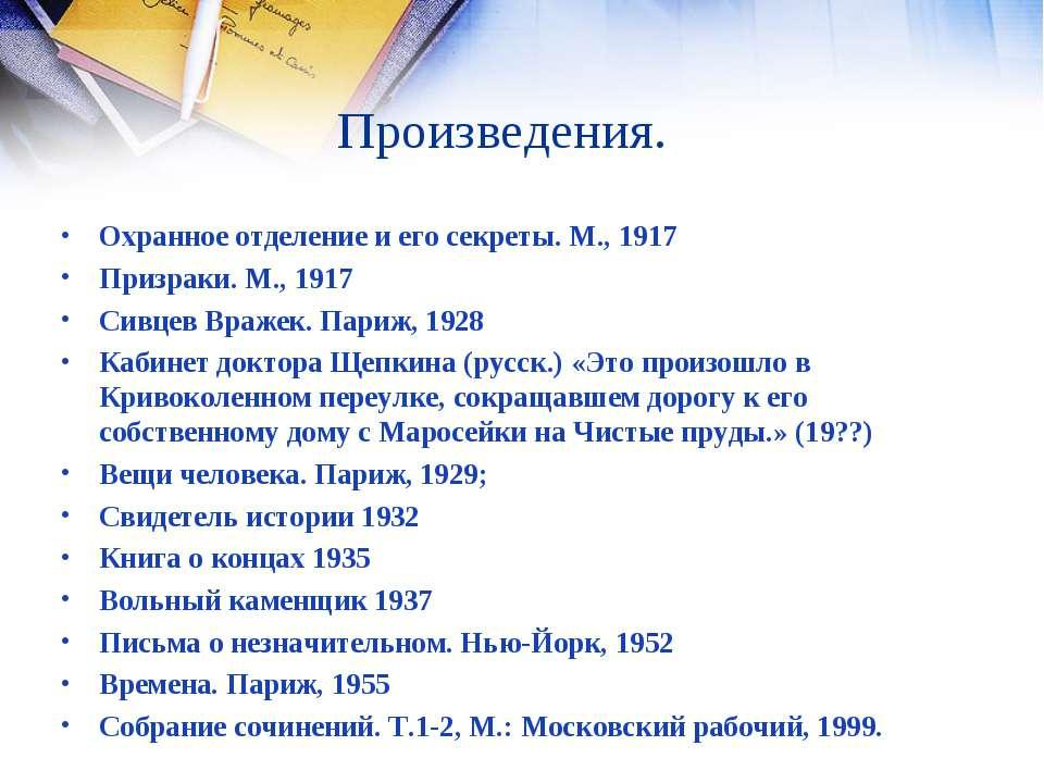 Произведения. Охранное отделение и его секреты. М., 1917 Призраки. М., 1917 С...