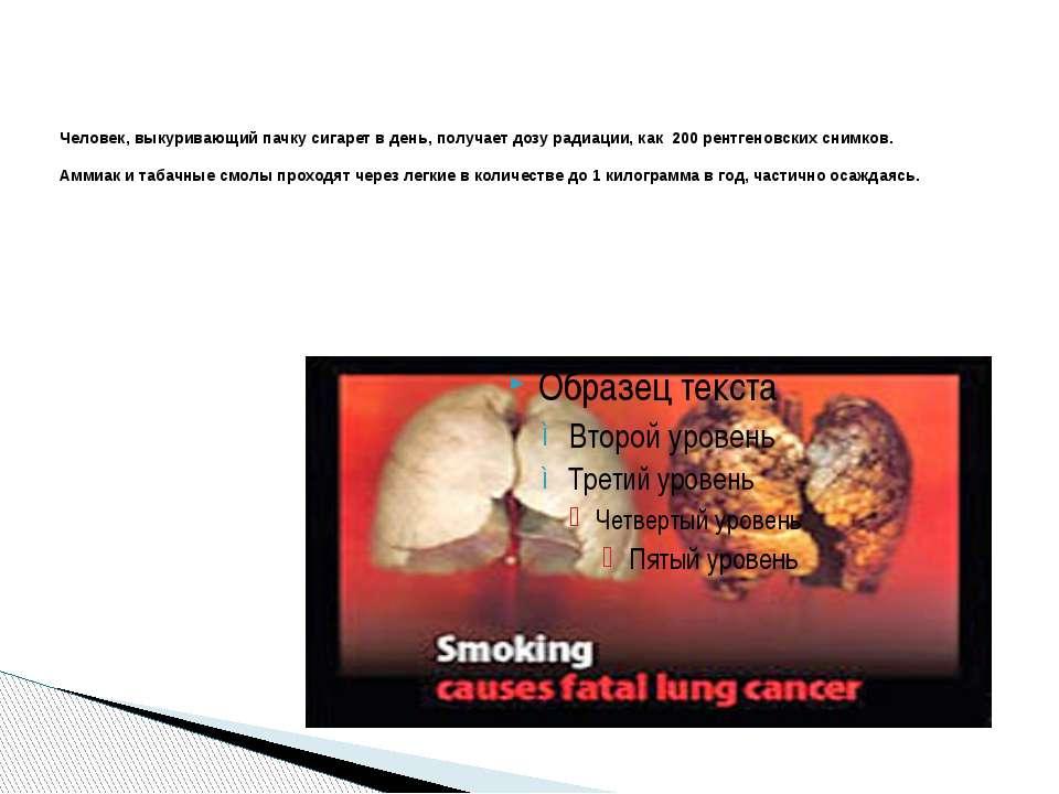 Человек, выкуривающий пачку сигарет в день, получает дозу радиации, как 200 р...
