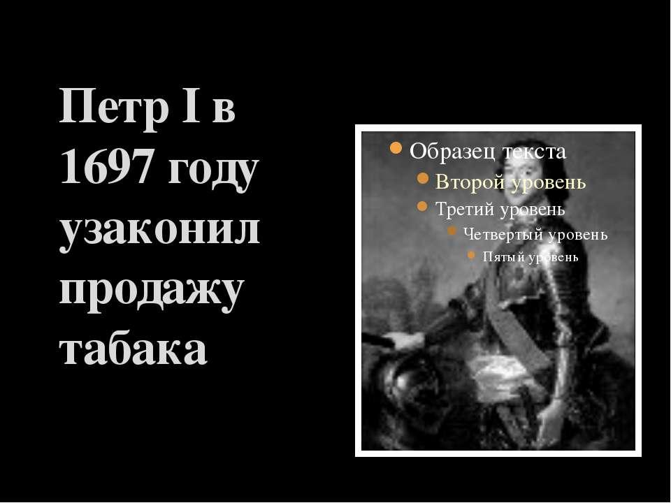 Петр I в 1697 году узаконил продажу табака
