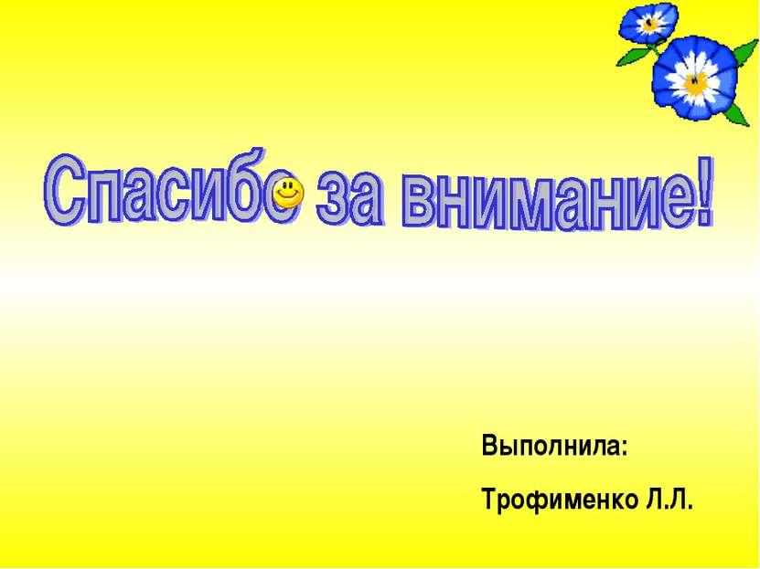 Выполнила: Трофименко Л.Л.