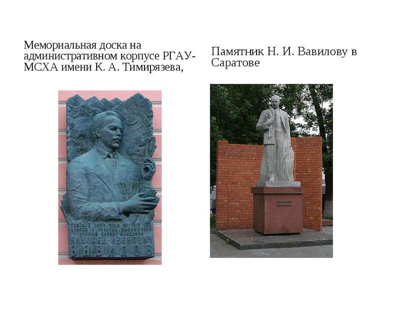 Мемориальная доска на административном корпусе РГАУ-МСХА имени К. А. Тимирязе...
