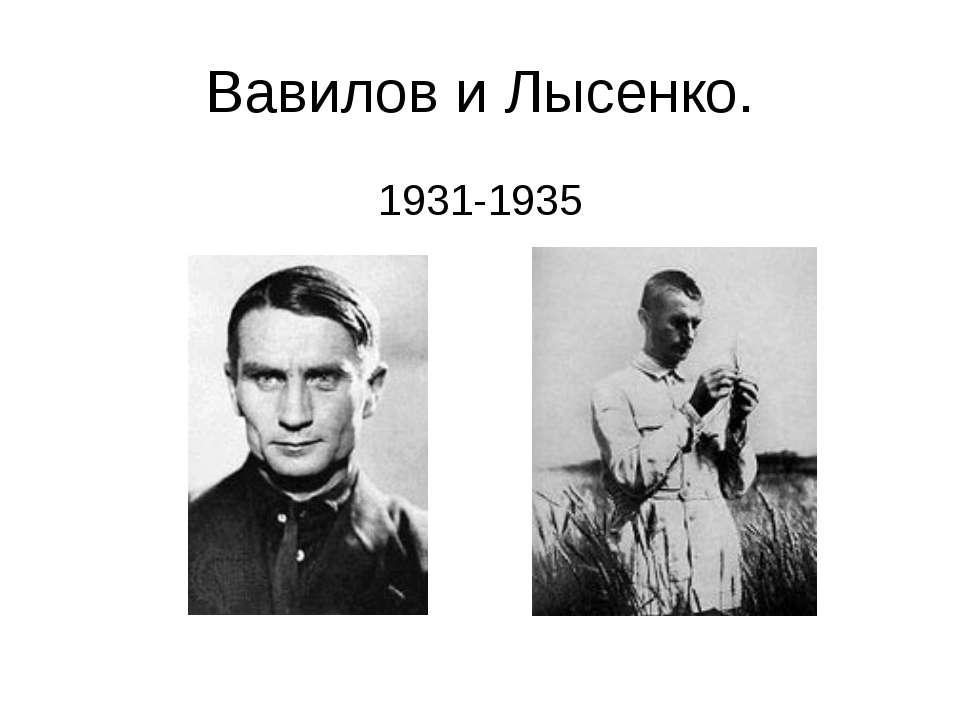Вавилов и Лысенко. 1931-1935