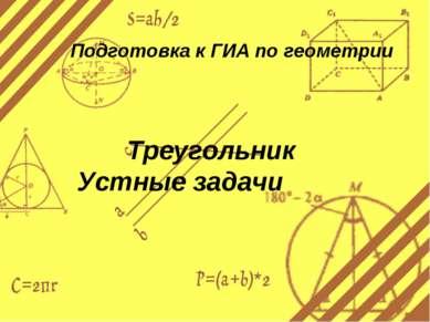 Подготовка к ГИА по геометрии Треугольник Устные задачи