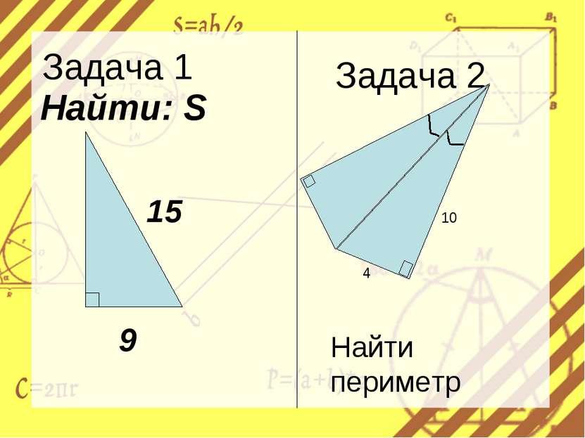 Задача 1 15 9 Найти: S Задача 2 4 10 Найти периметр