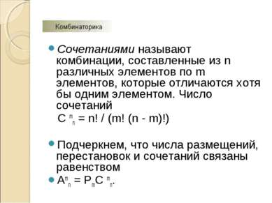 Сочетаниями называют комбинации, составленные из n различных элементов по m э...