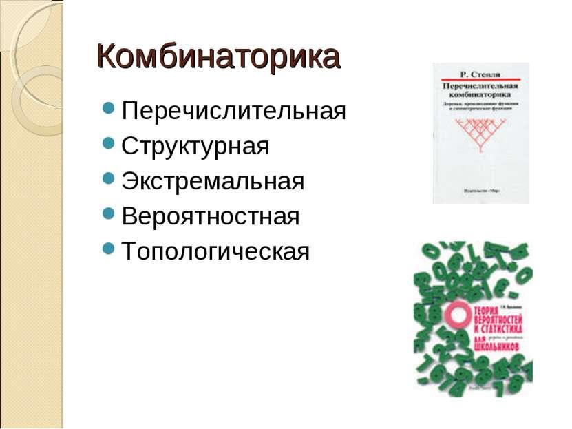Комбинаторика Перечислительная Структурная Экстремальная Вероятностная Тополо...