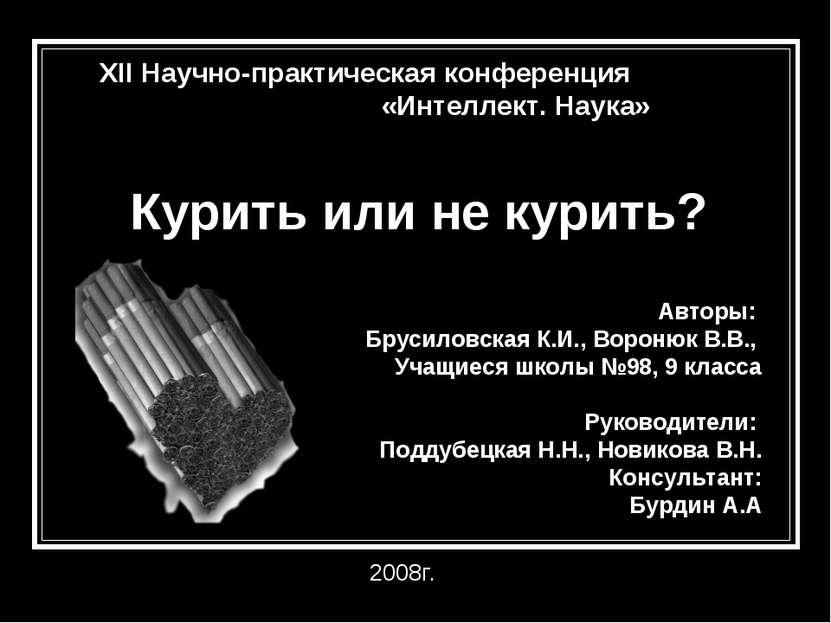 XII Научно-практическая конференция «Интеллект. Наука» Курить или не курить? ...