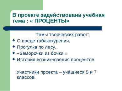 В проекте задействована учебная тема : « ПРОЦЕНТЫ» Темы творческих работ: О в...