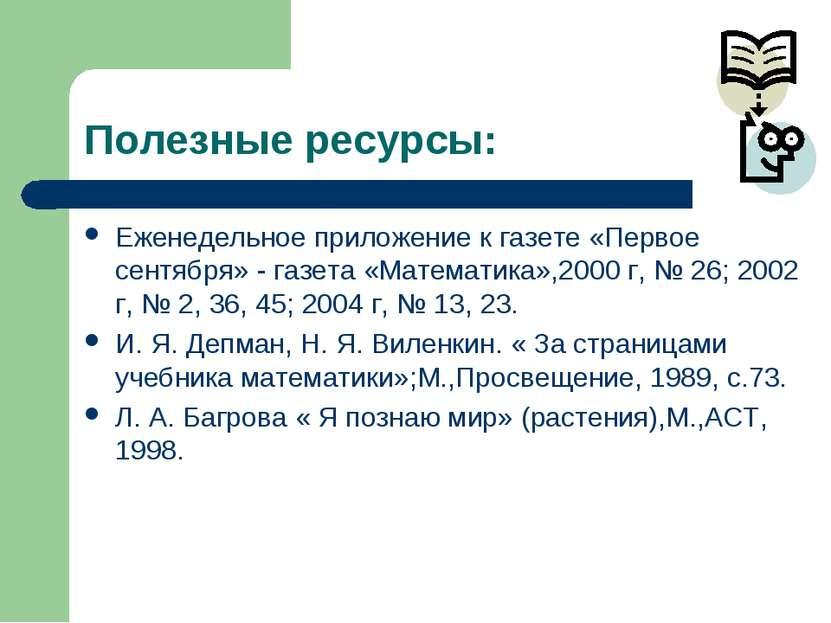 Полезные ресурсы: Еженедельное приложение к газете «Первое сентября» - газета...