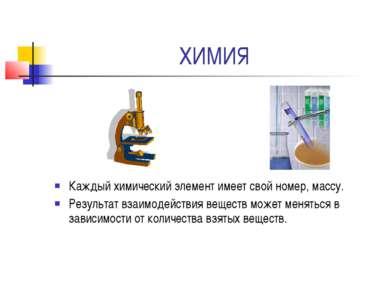 ХИМИЯ Каждый химический элемент имеет свой номер, массу. Результат взаимодейс...