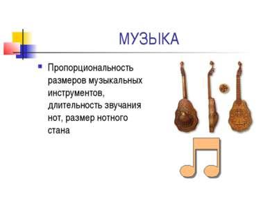 МУЗЫКА Пропорциональность размеров музыкальных инструментов, длительность зву...