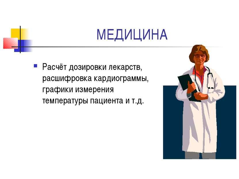МЕДИЦИНА Расчёт дозировки лекарств, расшифровка кардиограммы, графики измерен...
