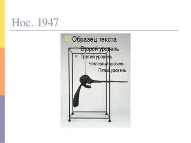 Нос. 1947