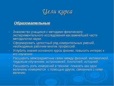 Цели курса Образовательные Знакомство учащихся с методами физического экспери...