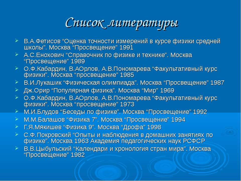 """Список литературы В.А.Фетисов """"Оценка точности измерений в курсе физики средн..."""