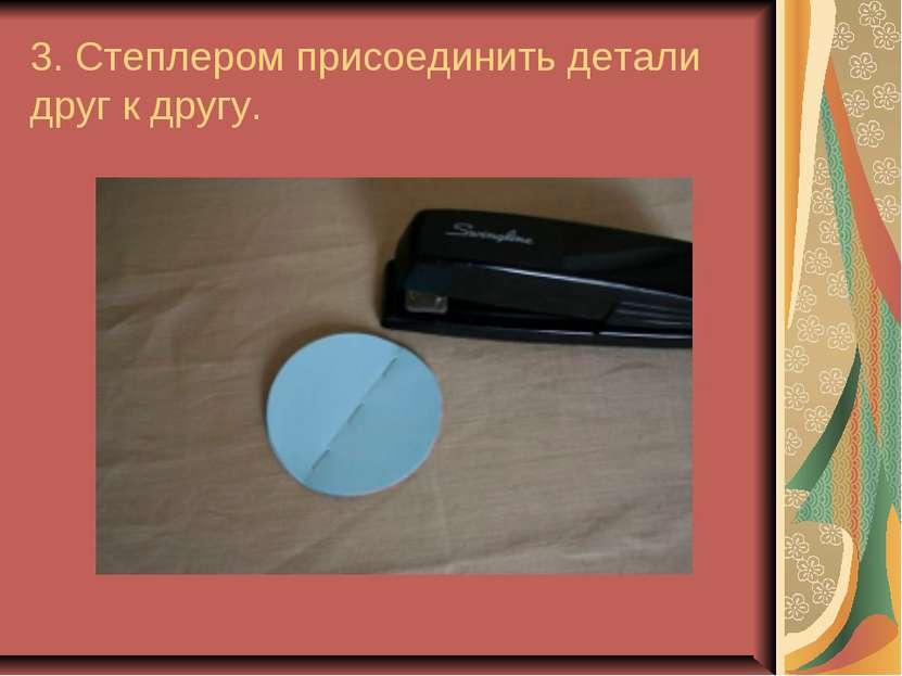 3. Степлером присоединить детали друг к другу.