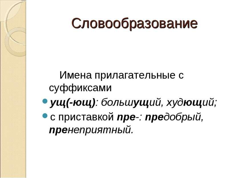 Словообразование Имена прилагательные с суффиксами ущ(-ющ): большущий, худющ...
