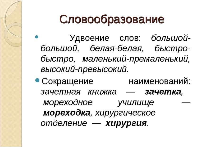 Словообразование Удвоение слов: большой-большой, белая-белая, быстро-быстро, ...