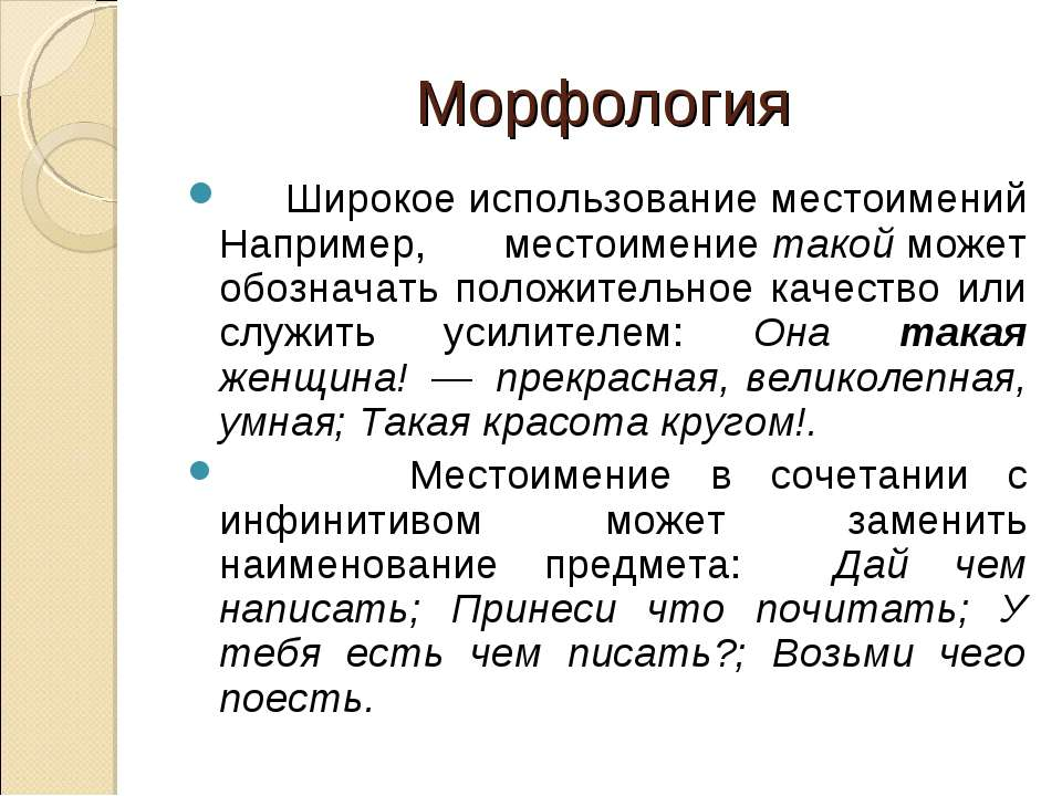 Морфология Широкое использование местоимений Например, местоимениетакойможе...