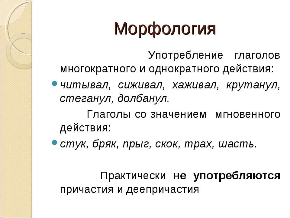 Морфология Употребление глаголов многократного и однократного действия: читыв...