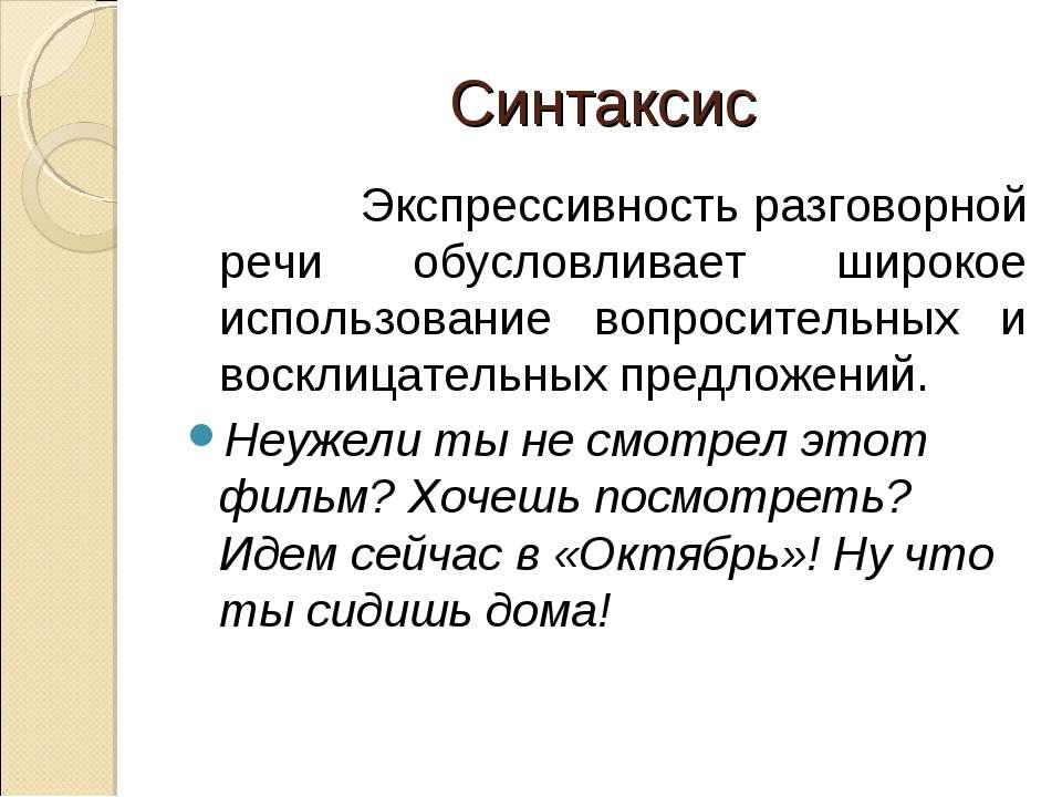 Синтаксис Экспрессивность разговорной речи обусловливает широкое использовани...
