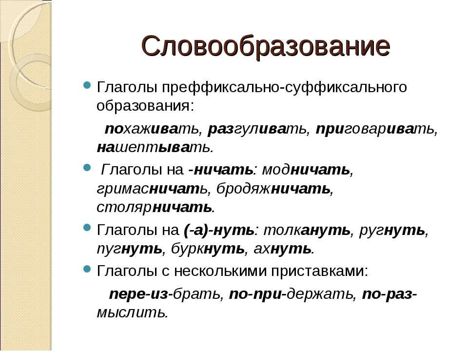 Словообразование Глаголы преффиксально-суффиксального образования: похаживат...
