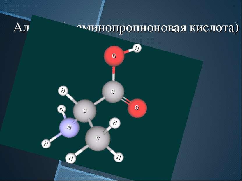 Аланин (α-аминопропионовая кислота)