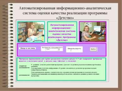 Автоматизированная информационно-аналитическая система оценки качества реализ...