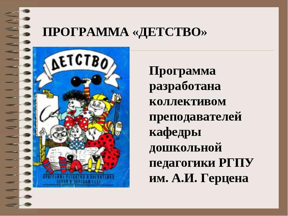 ПРОГРАММА «ДЕТСТВО» Программа разработана коллективом преподавателей кафедры ...
