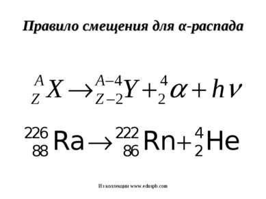 Правило смещения для α-распада Из коллекции www.eduspb.com Из коллекции www.e...