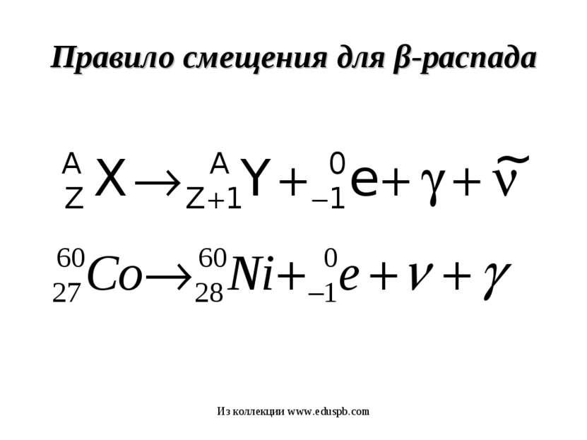 Правило смещения для β-распада Из коллекции www.eduspb.com Из коллекции www.e...