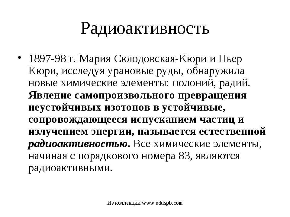 Радиоактивность 1897-98 г. Мария Склодовская-Кюри и Пьер Кюри, исследуя урано...
