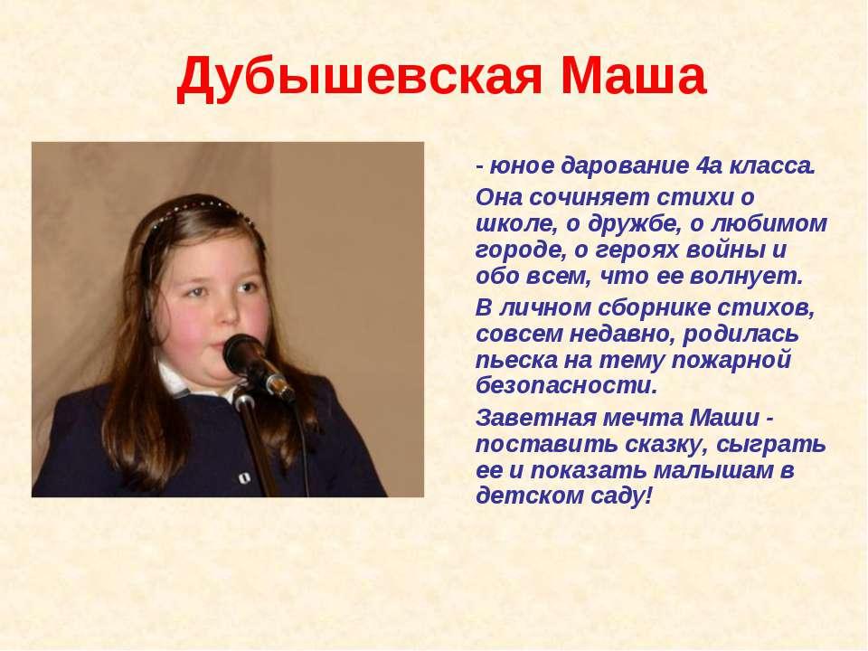 Дубышевская Маша - юное дарование 4а класса. Она сочиняет стихи о школе, о др...