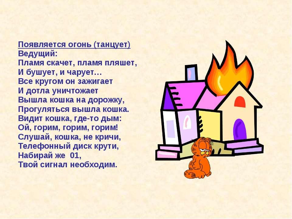 Появляется огонь (танцует) Ведущий: Пламя скачет, пламя пляшет, И бушует, и ч...