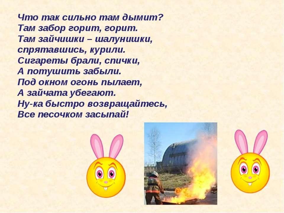 Что так сильно там дымит? Там забор горит, горит. Там зайчишки – шалунишки, с...