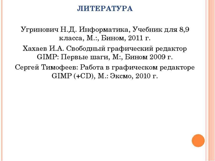 ЛИТЕРАТУРА Угринович Н.Д. Информатика, Учебник для 8,9 класса, М.:, Бином, 20...