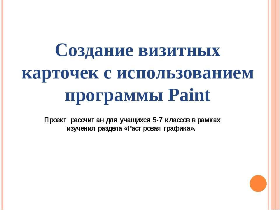 Создание визитных карточек с использованием программы Paint Проект рассчитан ...