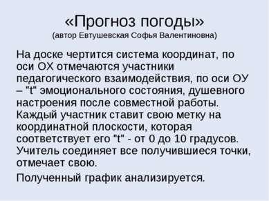«Прогноз погоды» (автор Евтушевская Софья Валентиновна) На доске чертится сис...