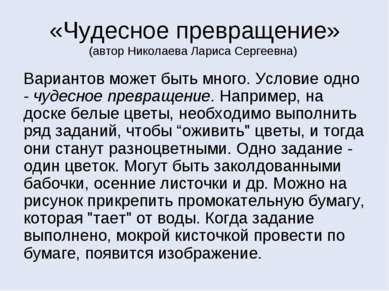 «Чудесное превращение» (автор Николаева Лариса Сергеевна) Вариантов может быт...