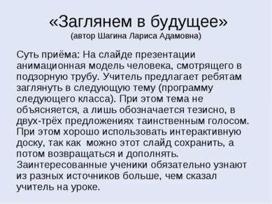«Заглянем в будущее» (автор Шагина Лариса Адамовна) Суть приёма: На слайде пр...