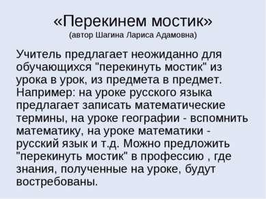 «Перекинем мостик» (автор Шагина Лариса Адамовна) Учитель предлагает неожидан...